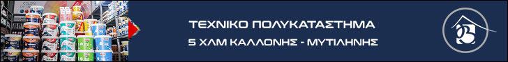 τεχνικό πολυκατάστημα banner