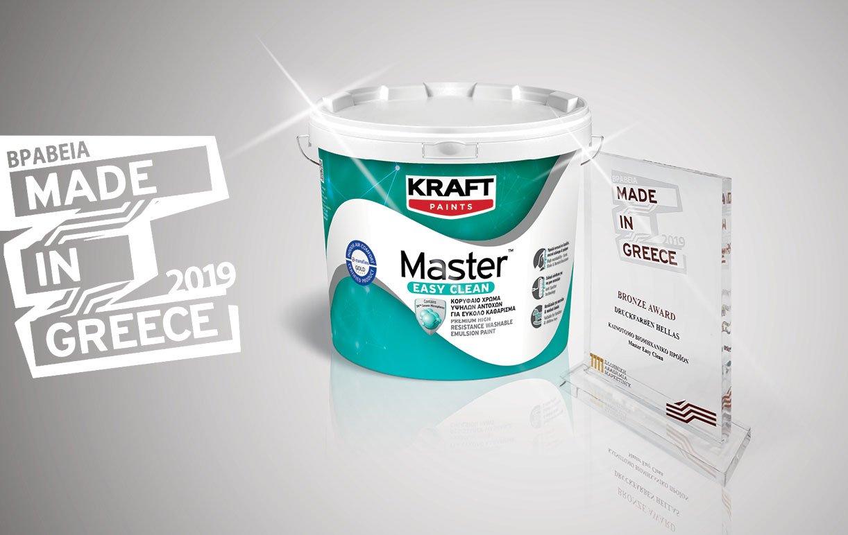 χρώματα kraft paints master easy clean made in greece
